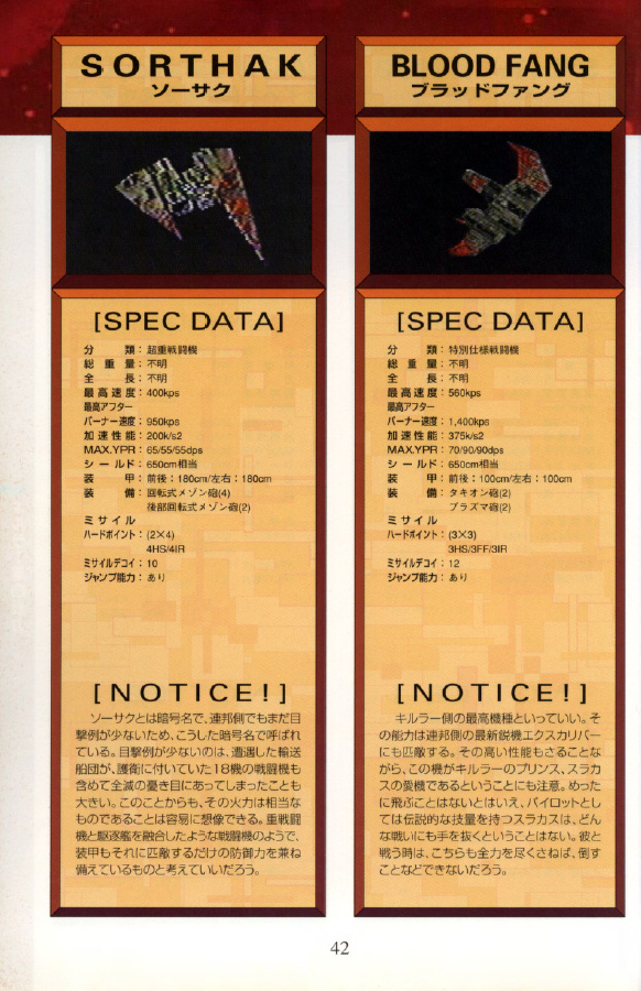 wc3_psx_japan6.jpg