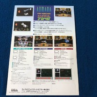 armada_japan_ad2t.jpg