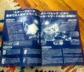 japan_wcm_program2t.jpg