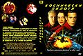 Bulgarian Wing Commander DVD Cover by Ninja.jpg