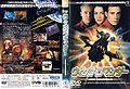 Japanese DVD cover2c.jpg