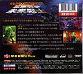 Wing Commander Chinese-VCD2-back.jpg