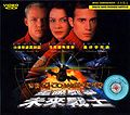 Wing Commander Chinese-VCD2-front.jpg