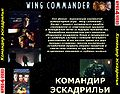 Wing Commander Russian-bootleg-back.jpg